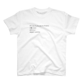 #インセンティブうるさいTシャツ T-shirts