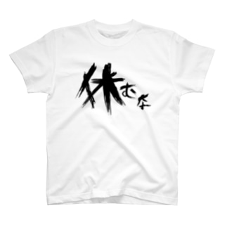 【don'tシリーズ】休むな_デジタル_黒 T-shirts
