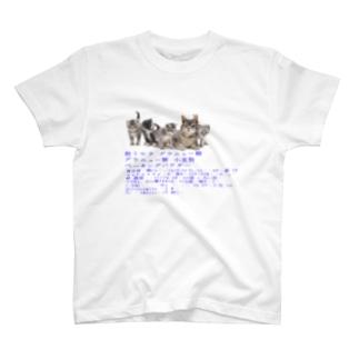 ③ T-shirts