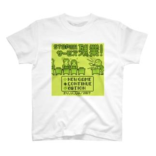 ずぅんのストップ!サービス残業! T-shirts