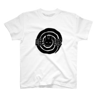 眠眠うさちゃん T-shirts