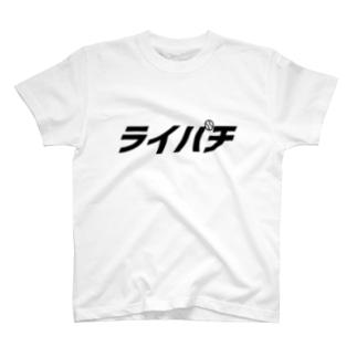 ライパチ(背番号9) T-shirts