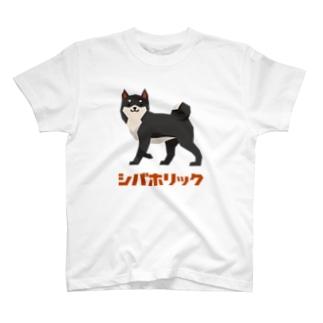 シバホリック(黒) T-shirts