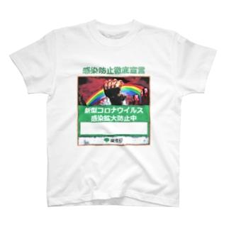 感染防止徹底宣言 男の子用B T-Shirt