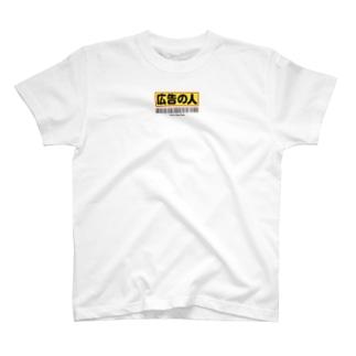 広告の人 T-Shirt