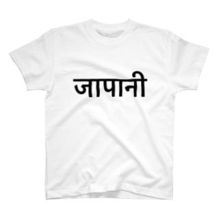 日本人Tシャツ T-shirts
