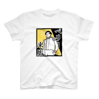 ペリー来店 T-shirts