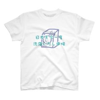 りょうま名言Tシャツ(緑) T-Shirt