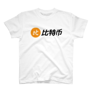 比特币(bitcoin) T-shirts