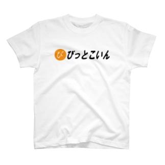 びっとこいん T-shirts