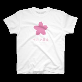 サクラ募金支援サイトのサクラ募金応援Tシャツ(ピンク) T-shirts