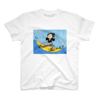 土佐の高知 坂本龍馬 まっことゆる~い竜馬Tシャツ 【Ryoma波にのる!】 T-Shirt