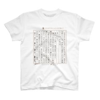 【夏】暑い。マジ無理。暑すぎ!夏すぎ!小説 T-Shirt