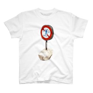 横断禁止の岩 T-shirts