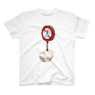 Yusuke Saitohの横断禁止の岩 T-shirts