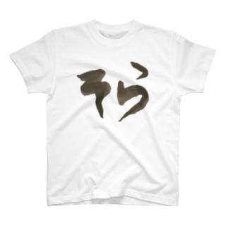 そら Tシャツ T-Shirt