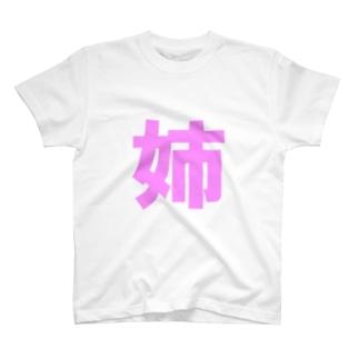 あねT T-shirts