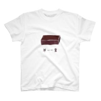 羊羹 T-shirts