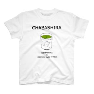 茶柱 T-shirts