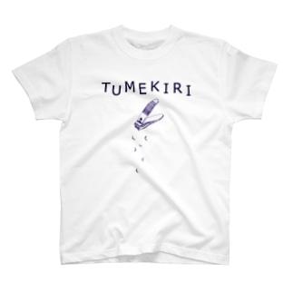 爪切り T-shirts