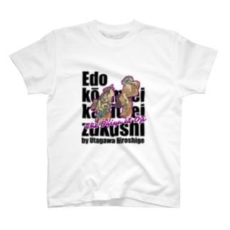 江戸高名会亭尽 王子 扇屋「狂句合 扇屋へ馴染になつた三の午」 T-Shirt