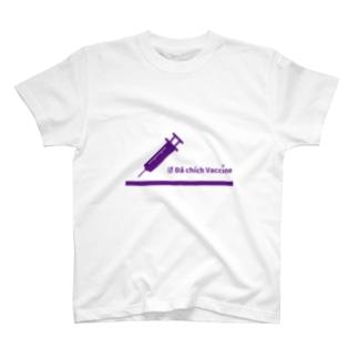 ★NEW★コロナワクチン接種済み(BIGバージョン_ベトナム語) T-Shirt