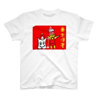 東京漫才 T-Shirt