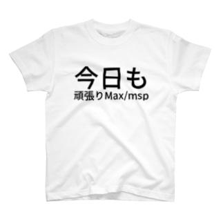 今日も頑張りMax/msp T-shirts