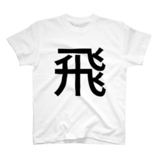 飛 T-shirts