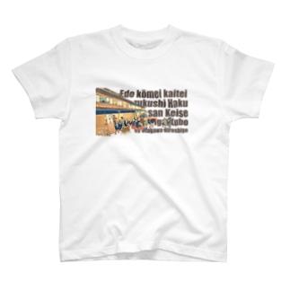 江戸高名会亭尽 白山傾城か窪 万金「狂句合 玉子も厚焼き 大鉢へ数万金 扇枩」 T-Shirt