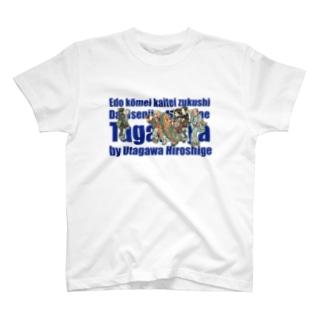 江戸高名会亭尽 大をんし前 田川屋「狂句合 田川やの筏牛房に竹の箸」 T-Shirt