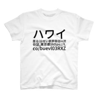 ハワイ居る (@ せい家 原宿店 in 渋谷区, 東京都) https://t.co/buevl03RXZ T-shirts