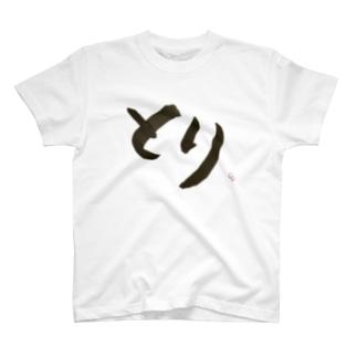 とりシリーズ T-Shirt