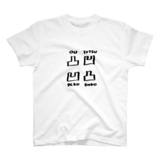凸凹凹凸 T-shirts