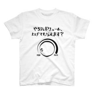 やる気ボリューム、上げてもらえます? T-shirts