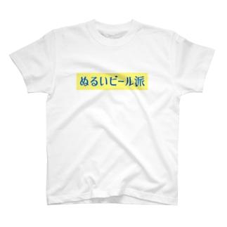 ぬるいビール… T-shirts