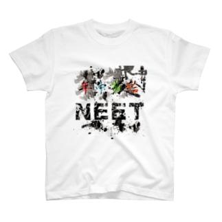 年中有給 NEET T-shirts