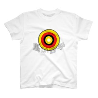 鳥が苦手な人のため T-shirts