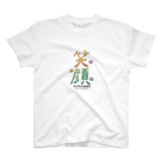笑顔02 T-shirts