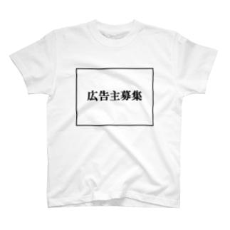 広告主募集 T-shirts