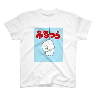 吊るつら Tシャツ