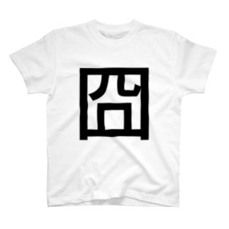 囧 T-shirts