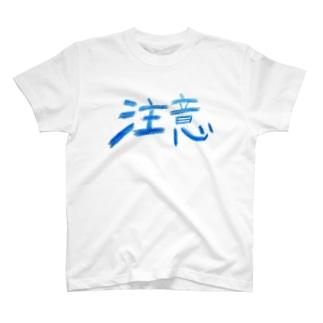 なごみの注意 T-shirts