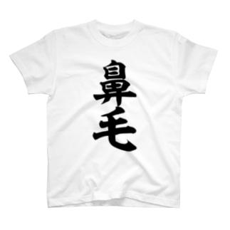 鼻毛 T-shirts
