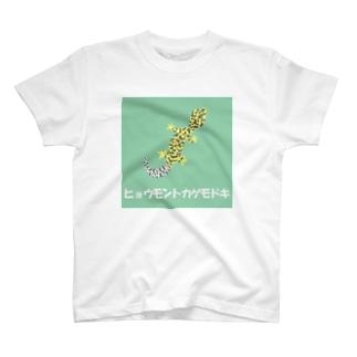 ヒョウモントカゲモドキ T-Shirt