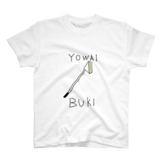 弱い武器!! T-shirts