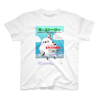 「鳥・ストーリー」告知Tシャツ T-shirts