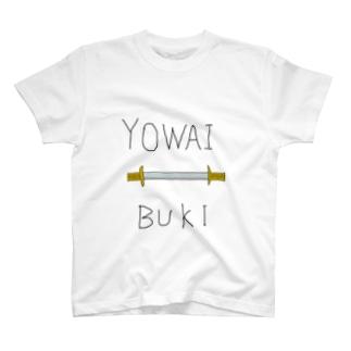 弱い武器3!! T-shirts