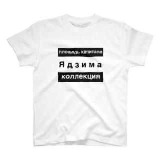 ロシア T-shirts