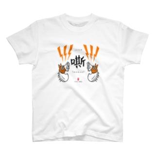 INANAKI2_orange T-Shirt
